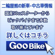 goo_bike