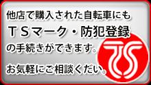 TSマーク・防犯登録
